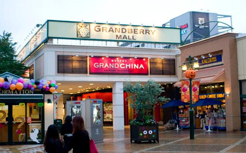 مرکز خرید گرندبری (Grandbrerry Mall) مراکز خرید توکیو