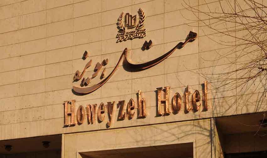 معرفی هتل هویزه تهران