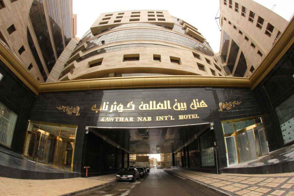 هتل بین المللی کوثر ناب مشهد